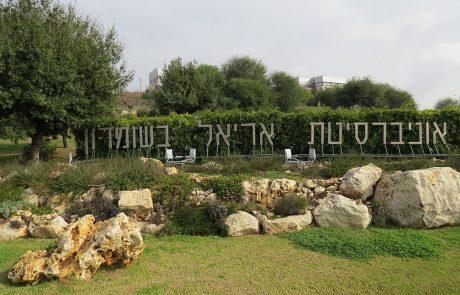 אושר: פקולטה שישית לרפואה – באוניברסיטת אריאל בשומרון