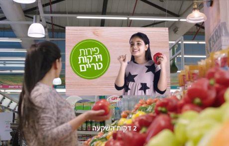 """משרד הבריאות השיק קמפיין נרחב בעד מזון בריא: """"מזון מעובד שמים בצד״."""