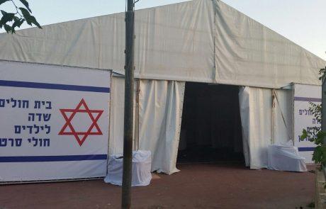 בית חולים מאולתר לילדים חולי סרטן בגן סאקר בירושלים