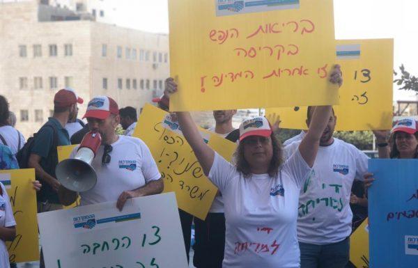 יו״ר איגוד העובדים הסוציאליים ענבל חרמוני: ״מערך סל השיקום בבריאות הנפש נמצא לפני קריסה״