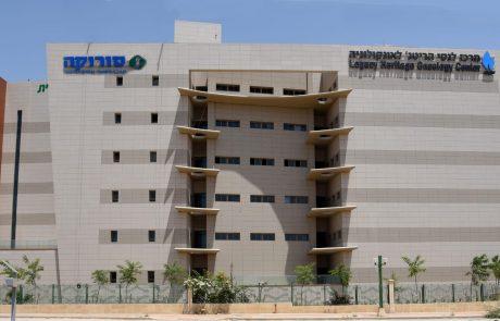 נחנך מרכז לגסי הריטג' לאונקולוגיה בבית החולים סורוקה