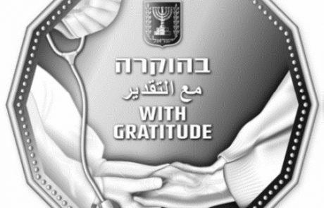 בנק ישראל ינפיק למחזור מטבע הוקרה לצוותי הרפואה