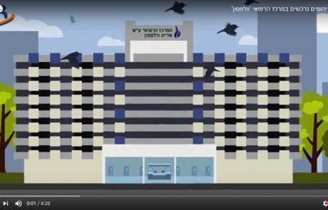 המרכז הרפואי 'וולפסון' ועמותת 'רפואה בטוחה'ישתפו פעולה בקמפיין למניעת זיהומים