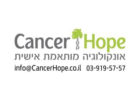 סרטן הרחם – האפשרויות הקיימות לטיפול במחלה בשנת 2018