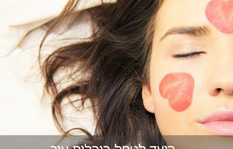 כיצד לטפל ביבלות עור